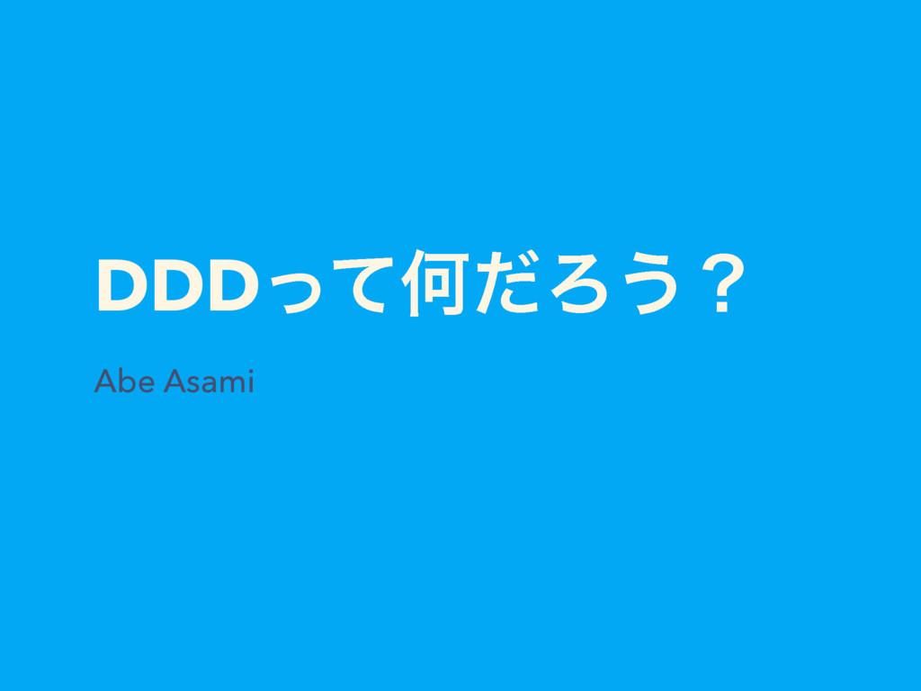 DDDってなんだろう?