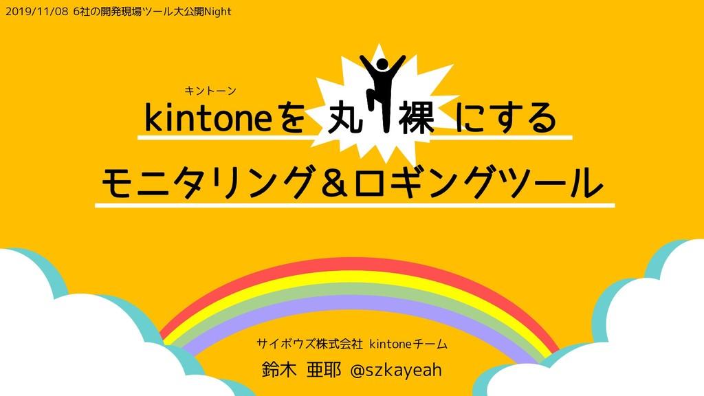 Slide Top: kintoneを丸裸にするモニタリング&ロギングツール