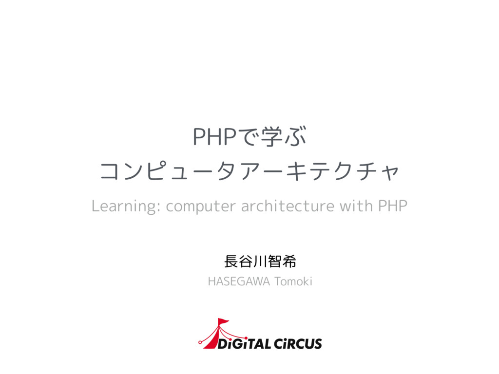 PHPで学ぶ コンピュータアーキテクチャ / Learning: computer architecture with PHP