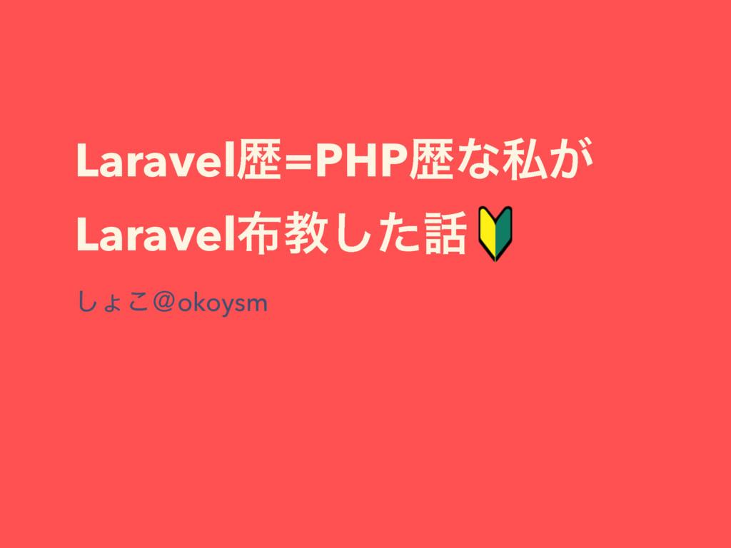 Laravel歴=PHP歴な私が Laravel布教した話 #innocafe
