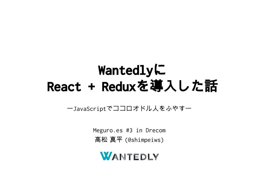 WantedlyにReact + Reduxを導入した話