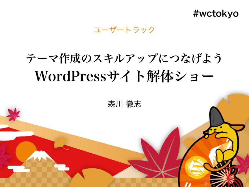 テーマ作成のスキルアップにつなげよう WordPressサイト解体ショー / 20160917-wctokyo-wordpress-sites-analyzing-show
