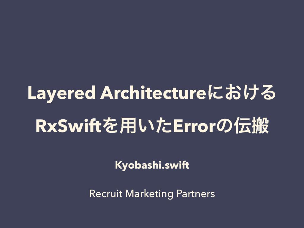 Layered ArchitectureにおけるRxSwiftを用いたErrorの伝搬