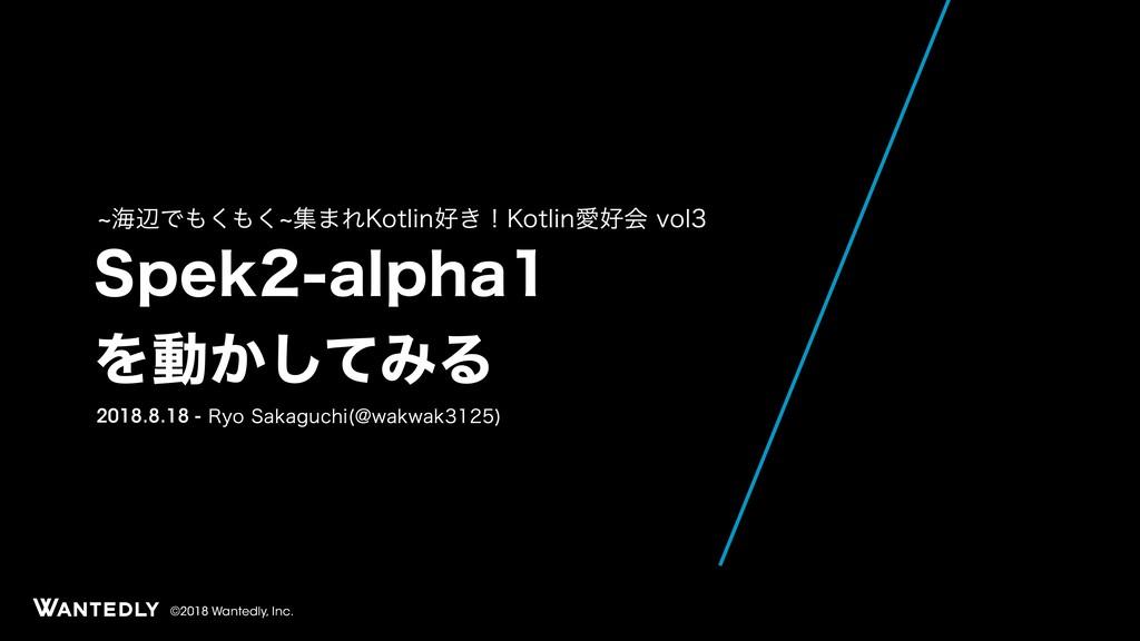 Spek2 alpha1を動かしてみる