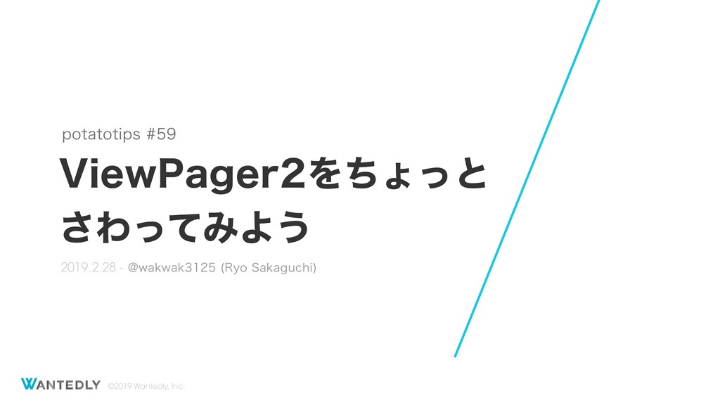 ViewPager2をちょっとさわってみよう