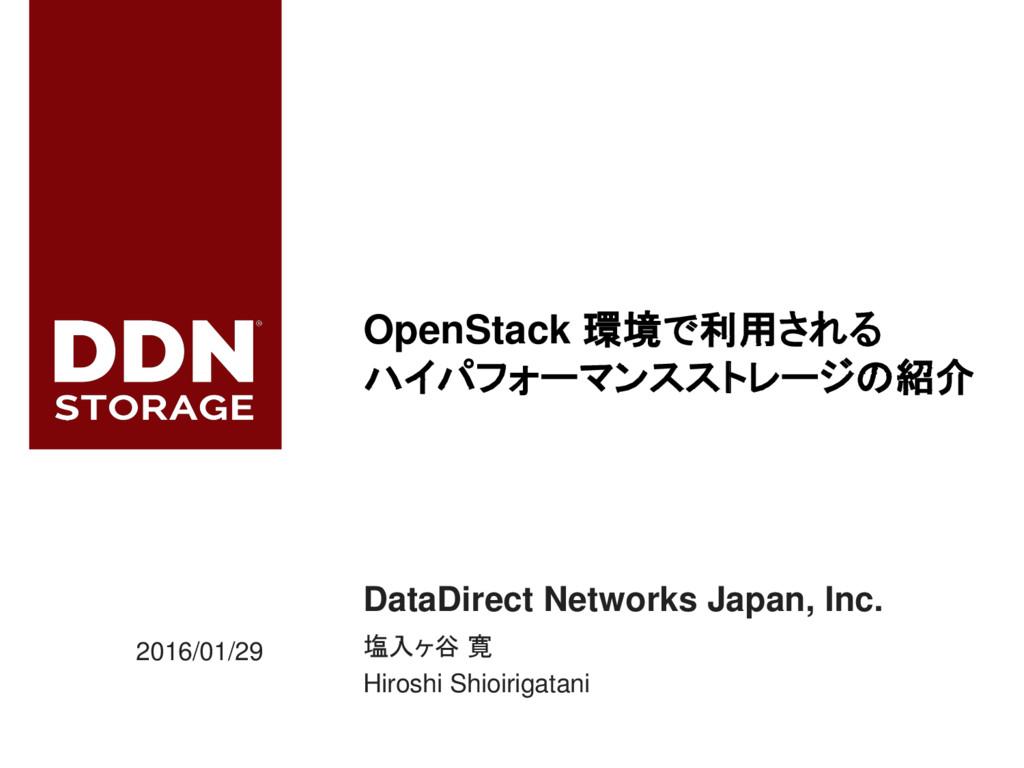OpenStack環境で利用されるハイパフォーマンスストレージの紹介