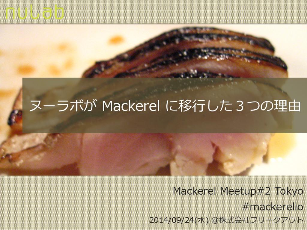 ヌーラボが Mackerel に移行した3つの理由