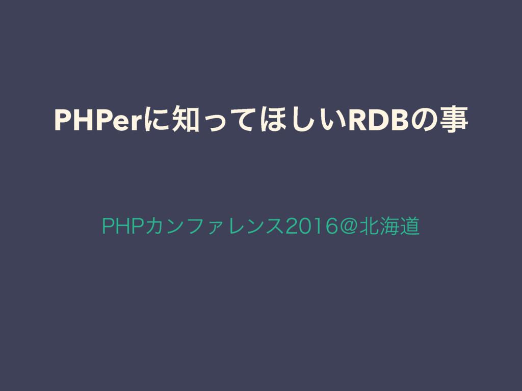 PHPerに知ってほしいRDBな事