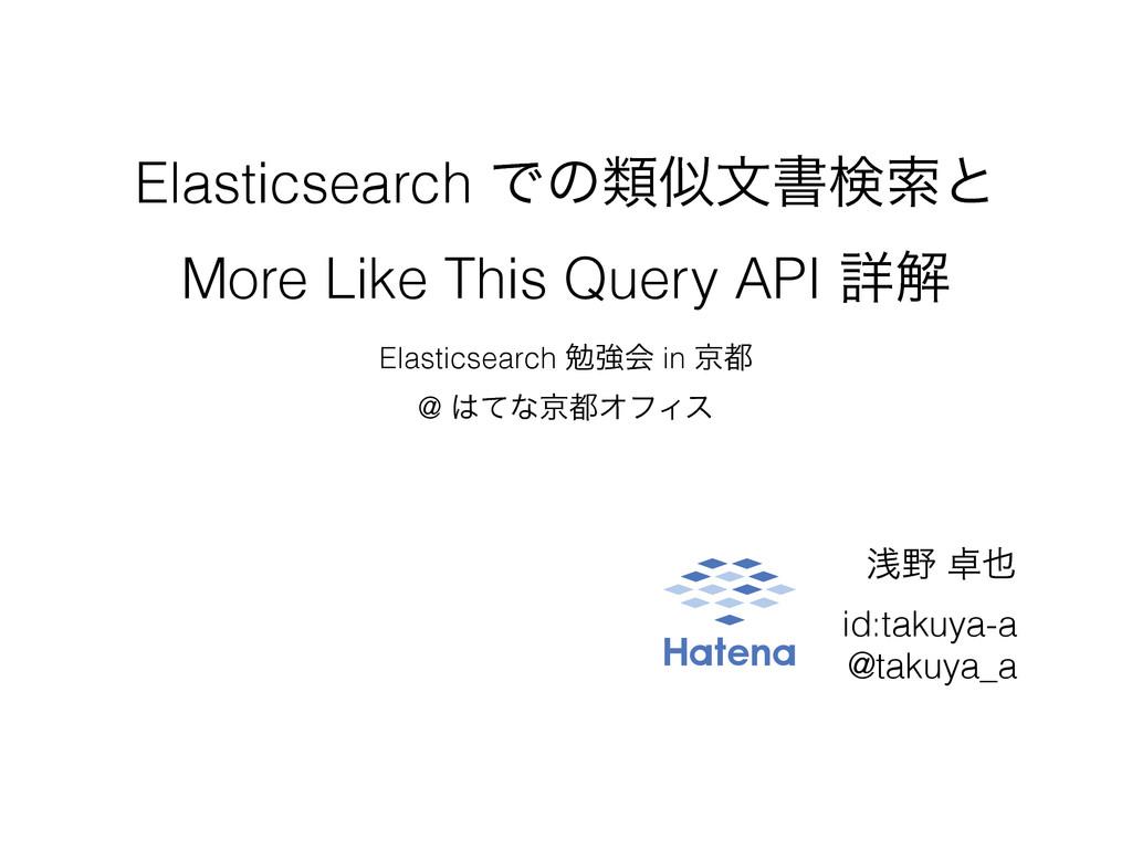 Elasticsearch での類似文書検索と More Like This Query API 詳解