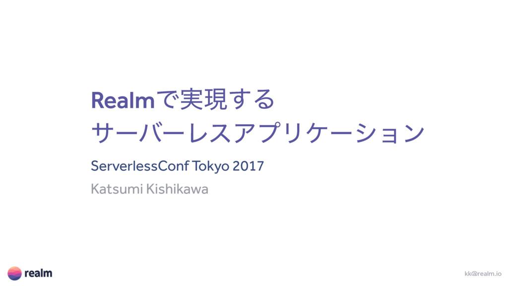 Realmで実現する サーバーレスアプリケーション