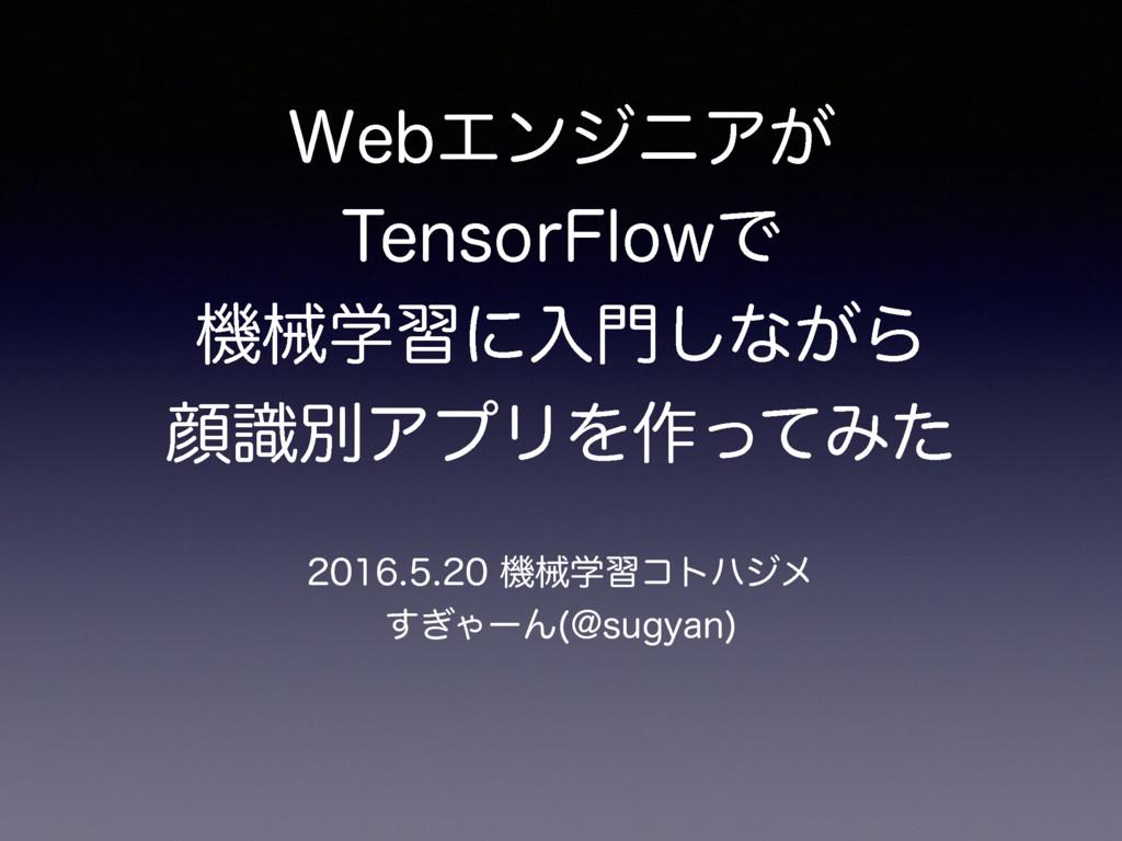 WebエンジニアがTensorFlowで機械学習に入門しながら顔識別アプリを作ってみた / 2016-05-20 Machine Learning Kotohajime