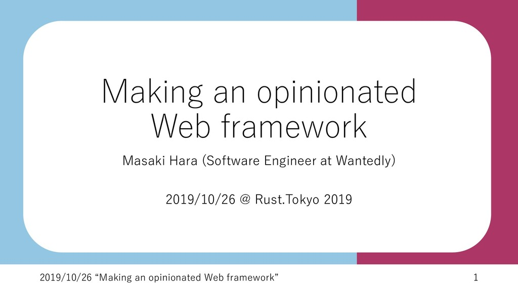 Making an opinionated Web framework
