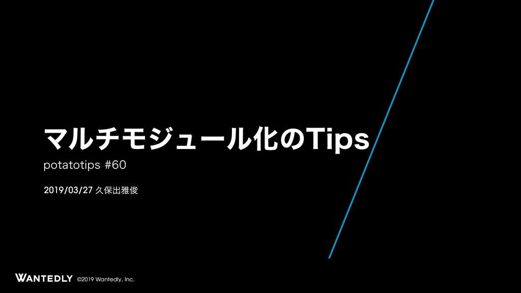 マルチモジュール化のTips / The tips of Multi-module