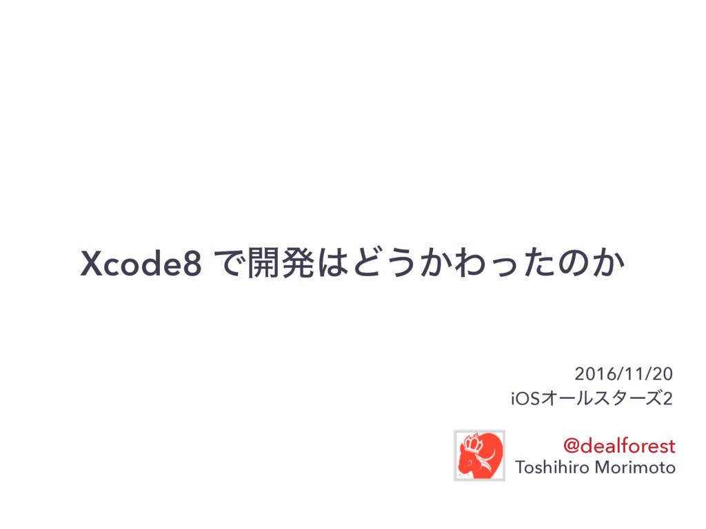 Xcode8 で開発はどうかわったのか