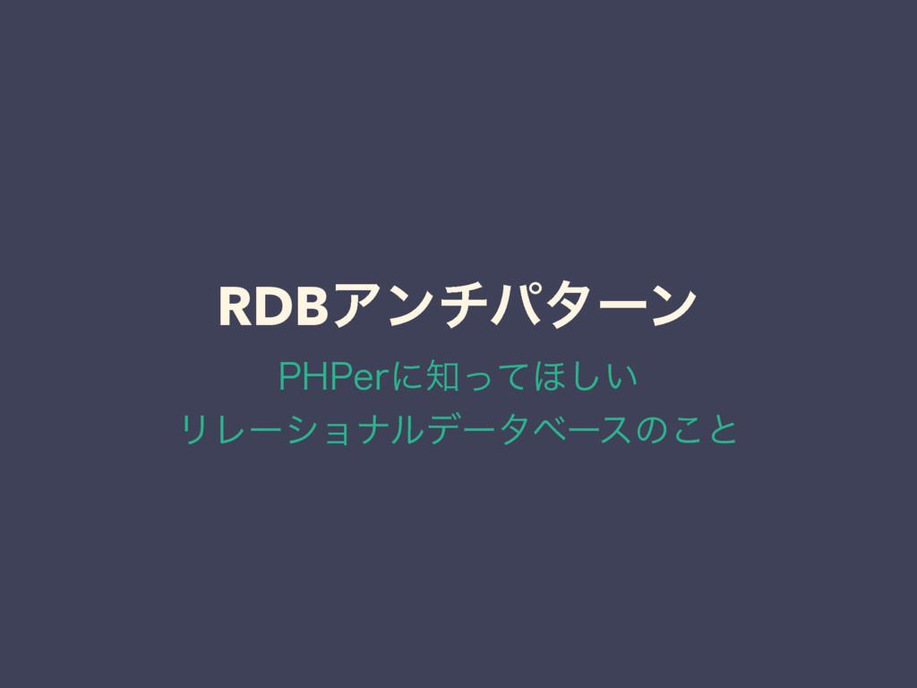 RDBアンチパターン