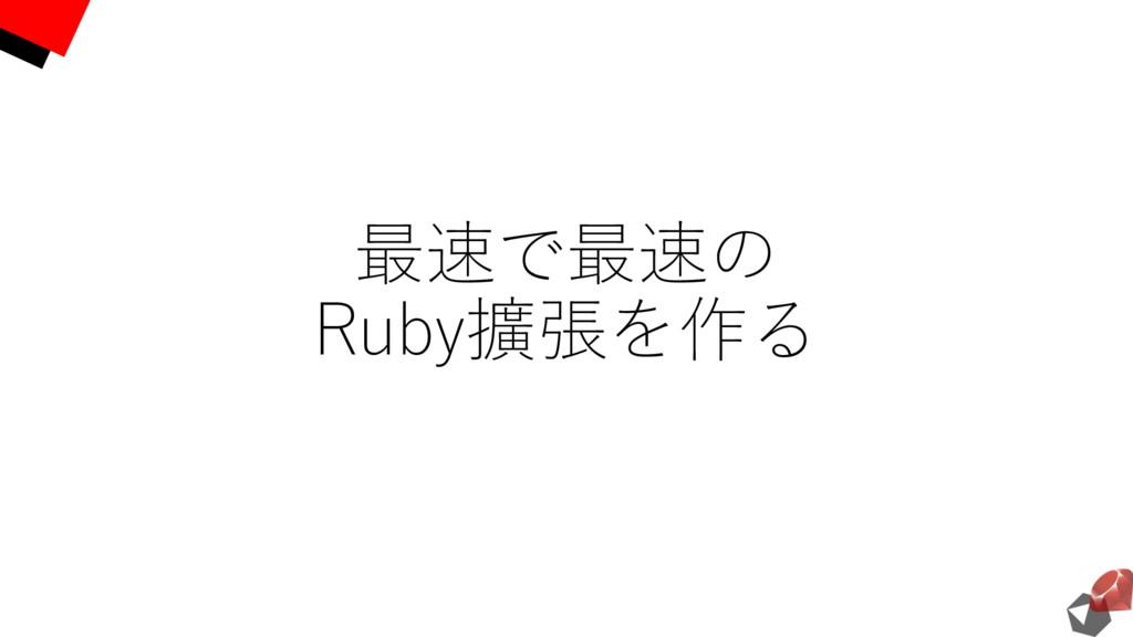 最速で最速のRuby擴張を作る