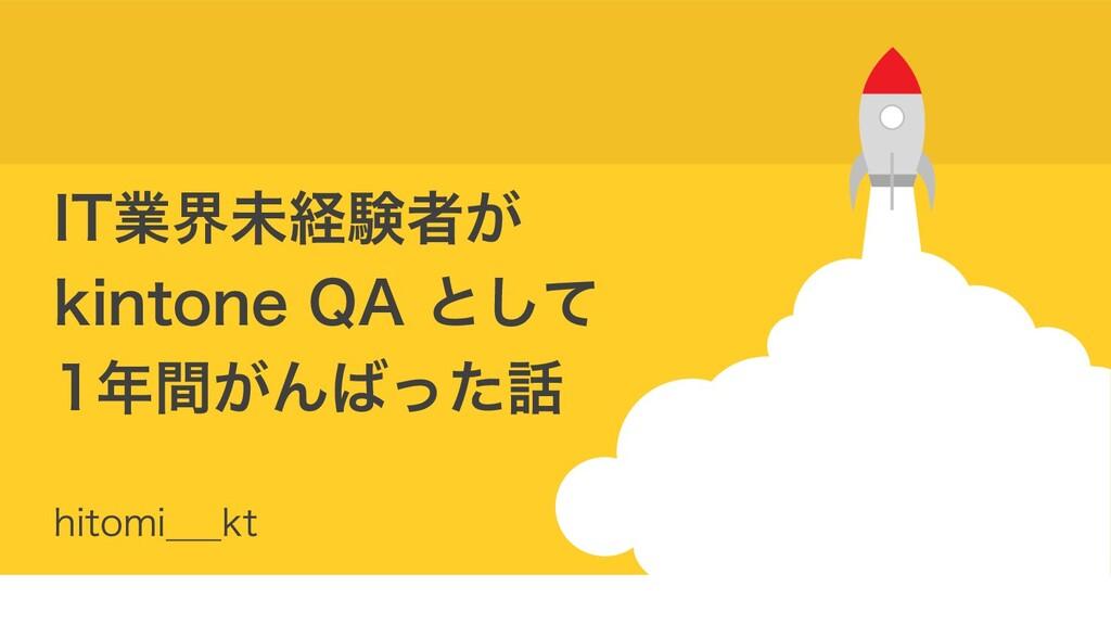 Slide Top: IT業界未経験者がkintone QA として1年間がんばった話(Cybozu Tech Meetup)
