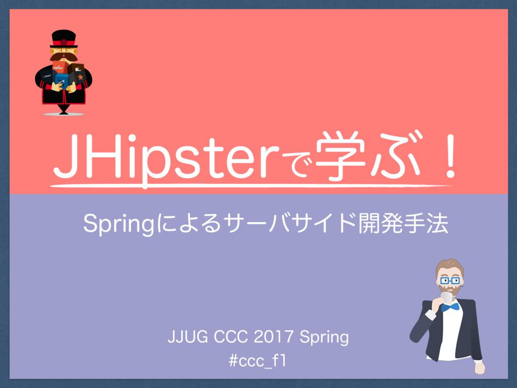 JHipsterで学ぶ!Springによるサーバサイド開発手法