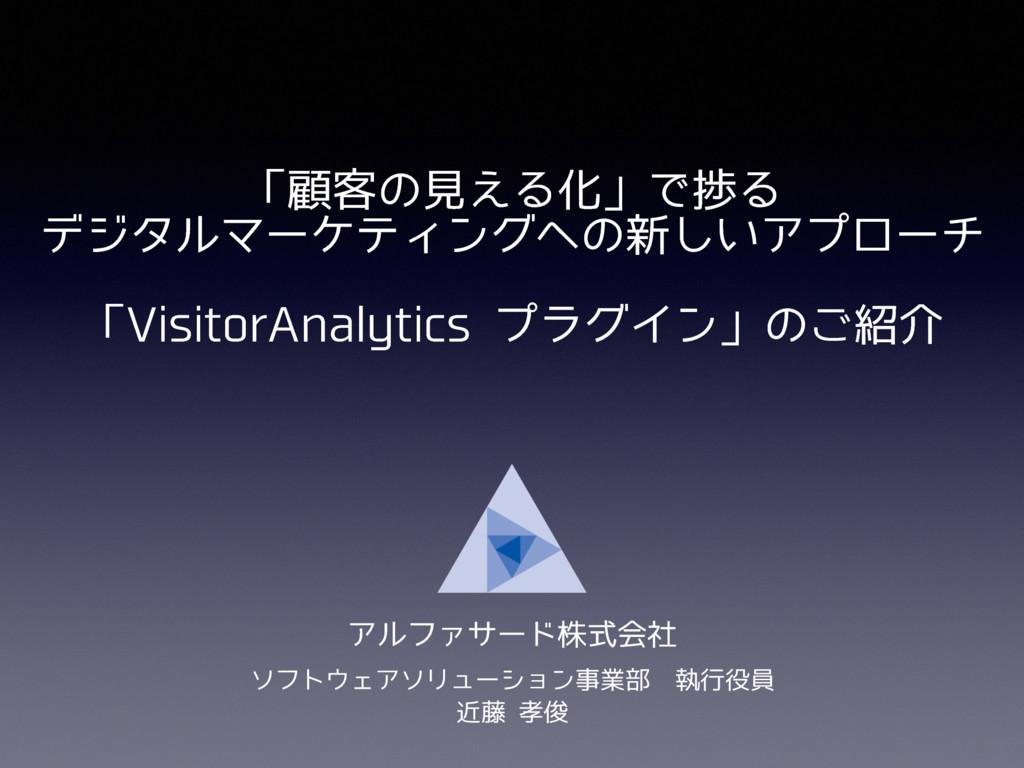 2017年4月20日「顧客の見える化」で捗るデジタルマーケティングへの新しいアプローチ「Visitor Analytics プラグイン」のご紹介/seminar-visitoranalytics-170420