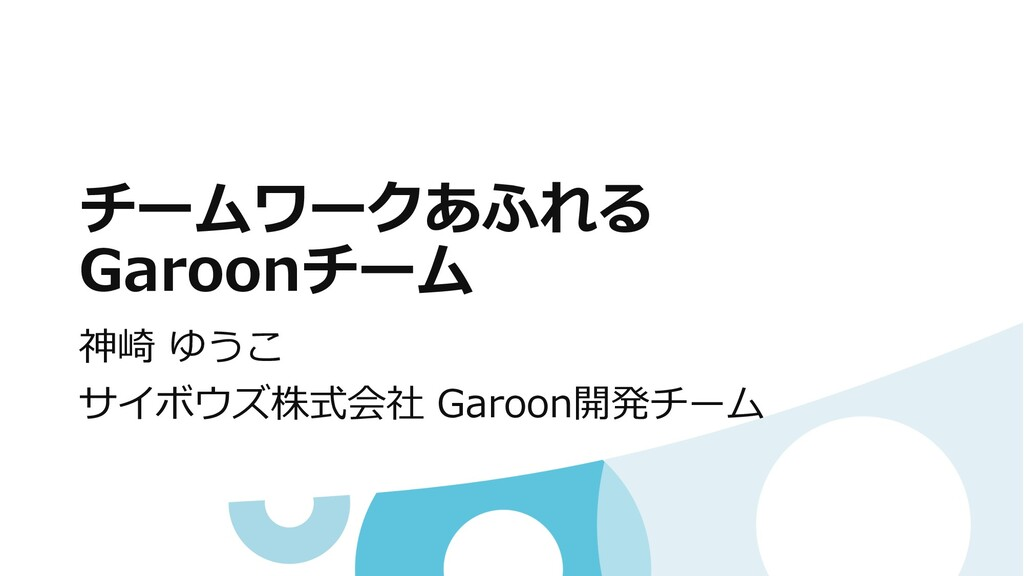Slide Top: チームワークあふれる Garoonチーム