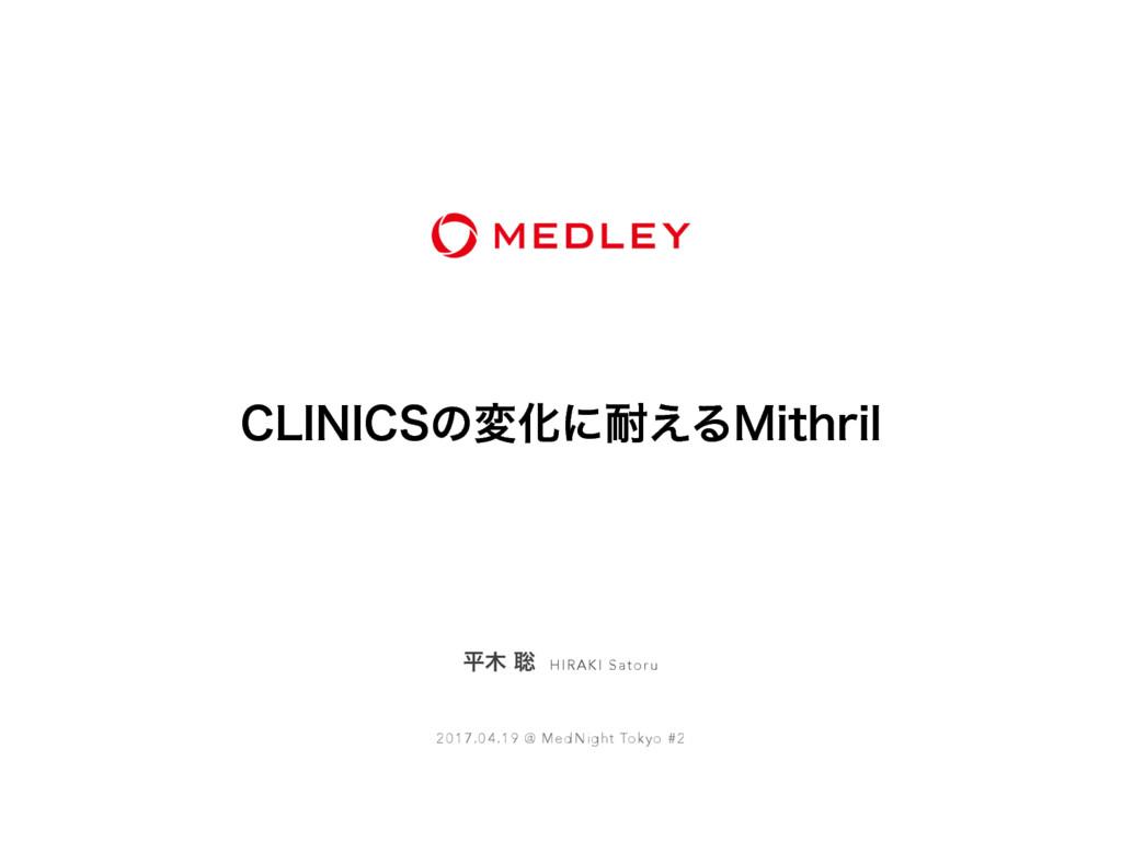 CLINICSの変化に耐えるMithril
