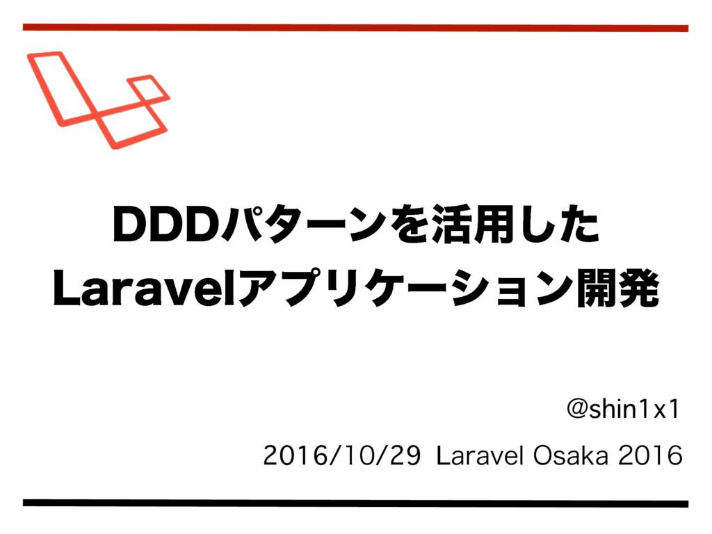 DDDパターンを活用した Laravelアプリケーション開発/ddd-with-laravel