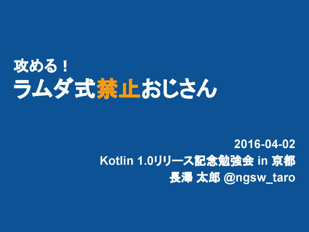 攻める!ラムダ式禁止おじさん #kotlin_kansai