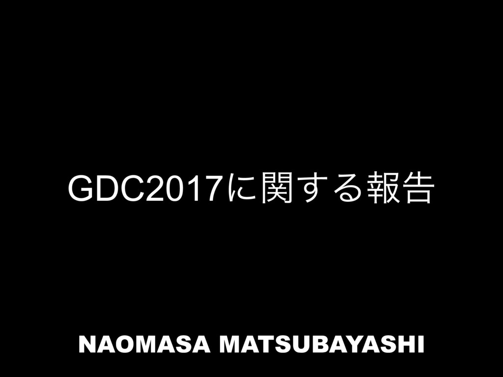 GDC2017に関する報告