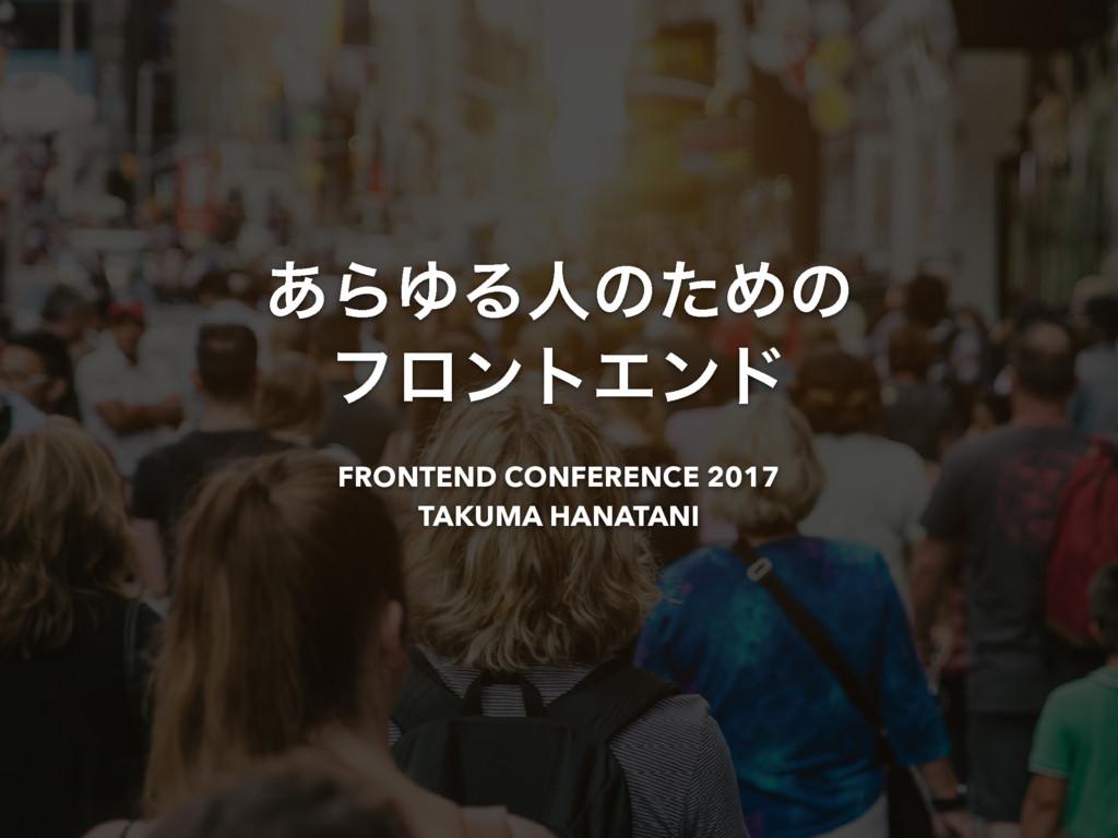 あらゆる人のためのフロントエンド #frontkansai