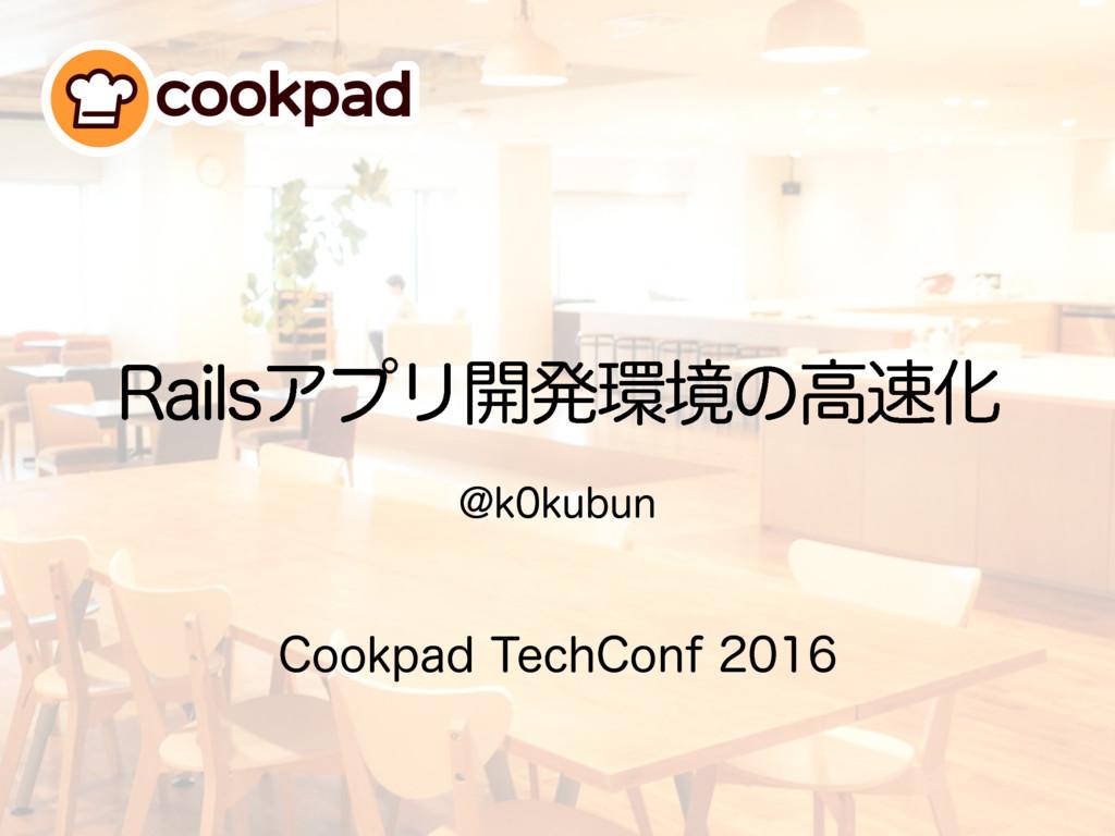 Railsアプリ開発環境の高速化
