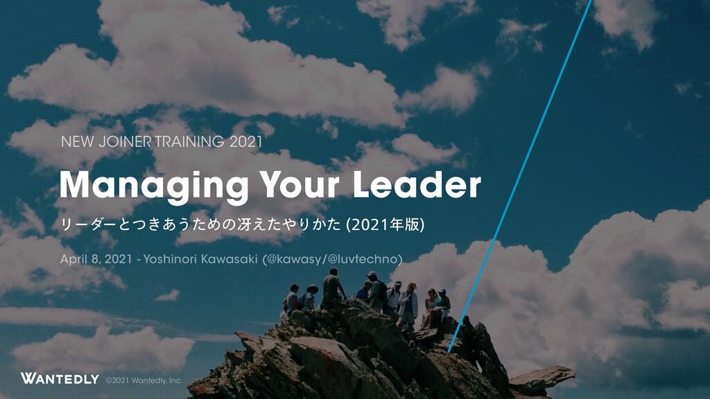 リーダーとつきあうための冴えたやりかた / Managing Your Leader