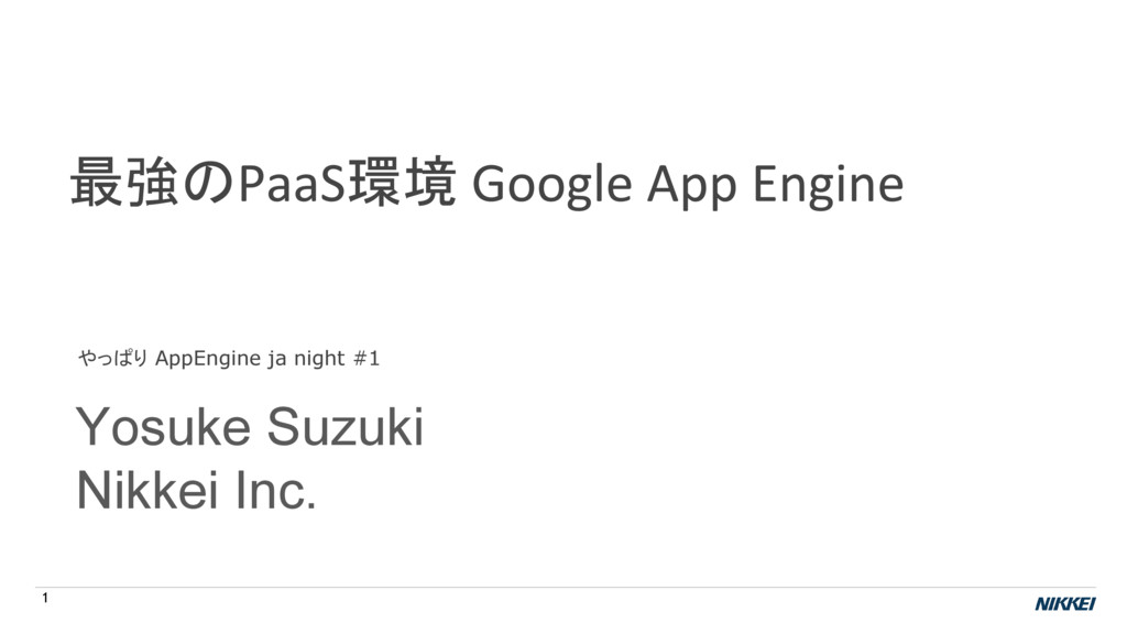 Google App Engine の日経での利用事例 / appengine at nikkei