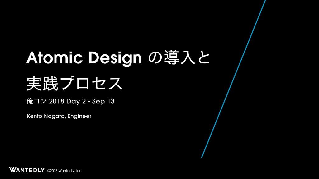 Atomic Design の導入と実践プロセス