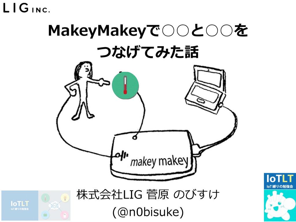 MakeyMakeyで○○と○○をつなげてみた話 (第4回 #iotlt : 5分)
