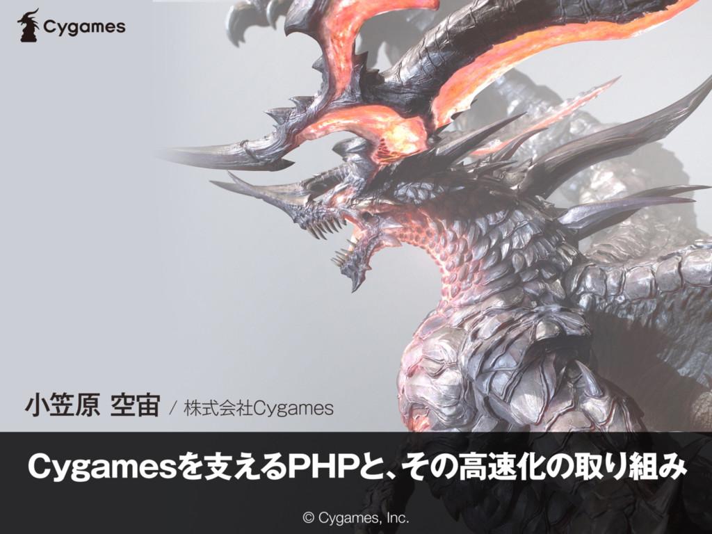 Cygamesを支えるPHPと、その高速化の取り組み