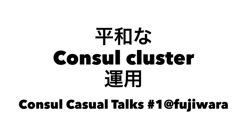 平和なConsul Cluster運用 / consul-casual-1